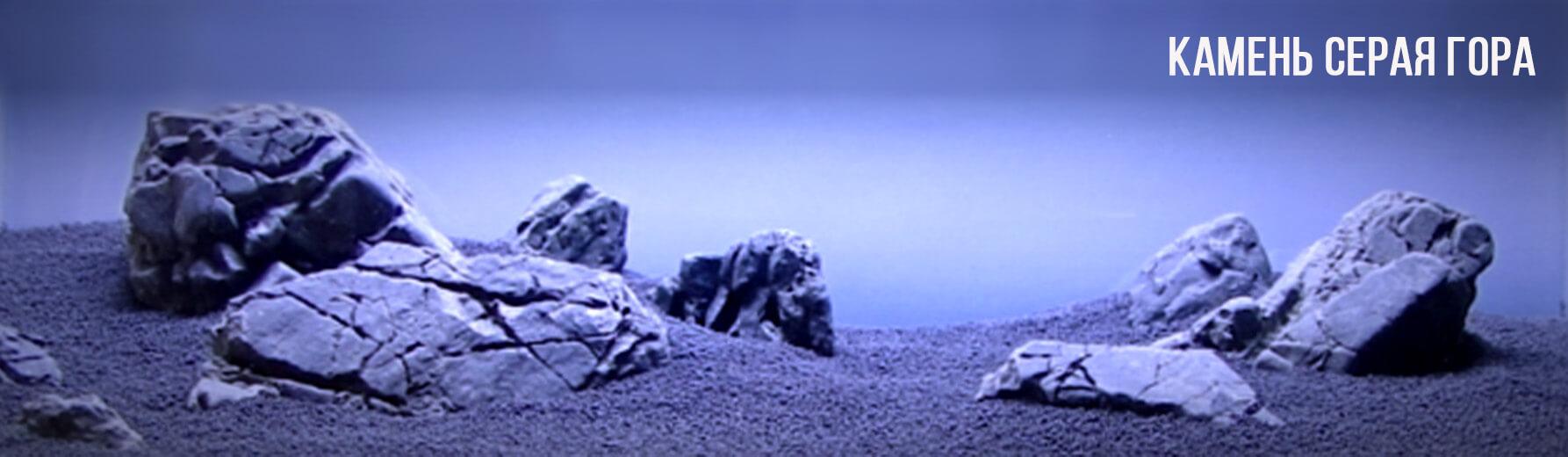 Камень для аквариума Серая гора