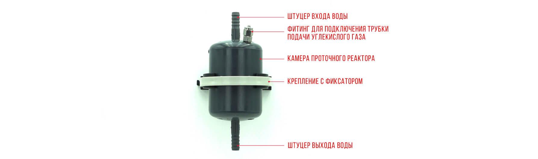 Реактор проточный для углекислого газа в аквариуме