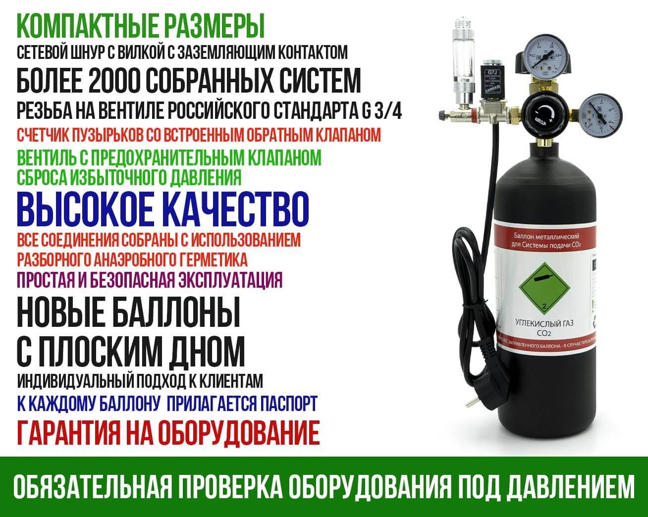Система подачи углекислого газа для аквариума Co2 Aqua