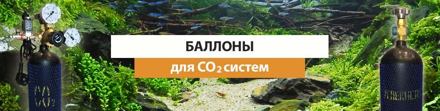 Купить баллон Со2 для аквариума