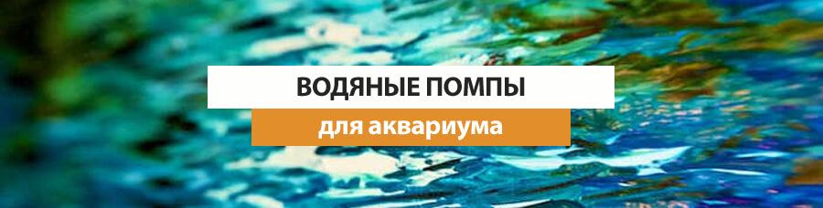 Купить водяную помпу для аквариума